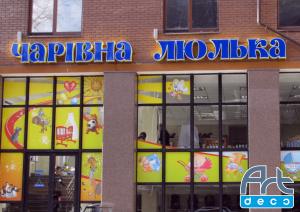 Вывеска магазина детских товаров