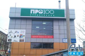 Световой короб на фасаде здания
