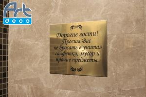 Табличка на стене
