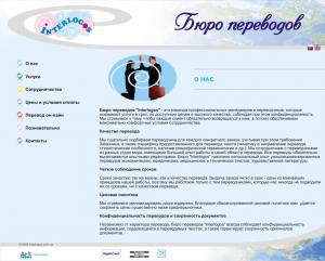 interlogos.com.ua
