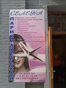 Вывеска парикмахерской