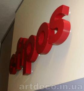 Фирменные буквы в помещении